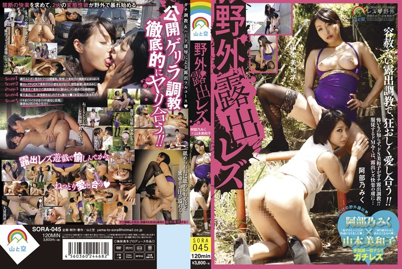 SORA-045 javforme Lesbian Outside Nudes Miku Abeno x Miwako Yamamoto