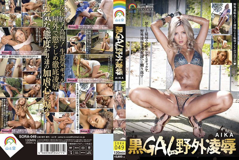 SORA-049 japan porn The Outdoor Torture & Rape Of A Tanned Gal AIKA