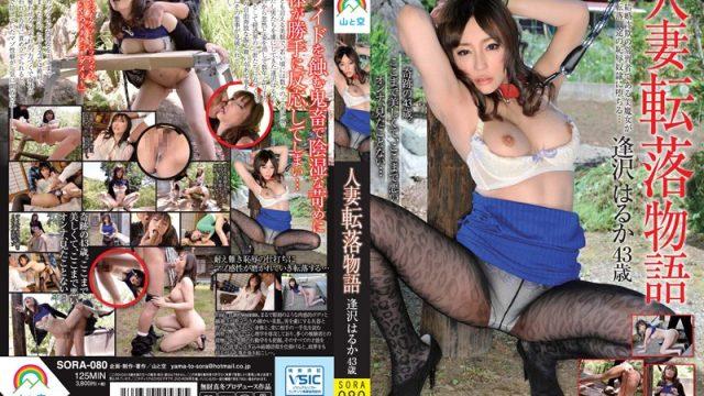 SORA-080 jav free online Story Of A Married Woman's Corruption – 43-Year-Old Haruka Aizawa