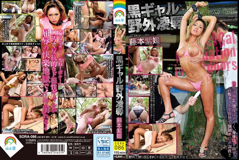 SORA-086 jav hd stream Outdoor Dark Girl Violation Shion Fujimoto
