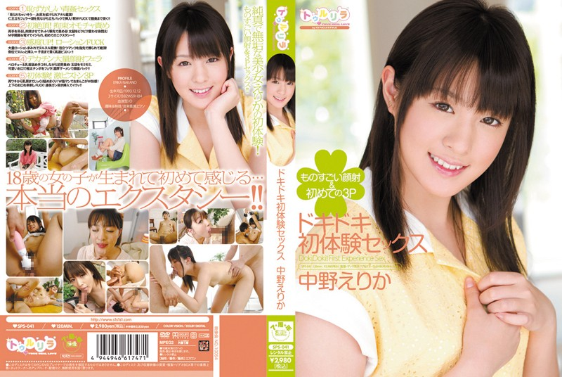 SPS-041 javtube Exciting First Sex Experience Erika Nakano
