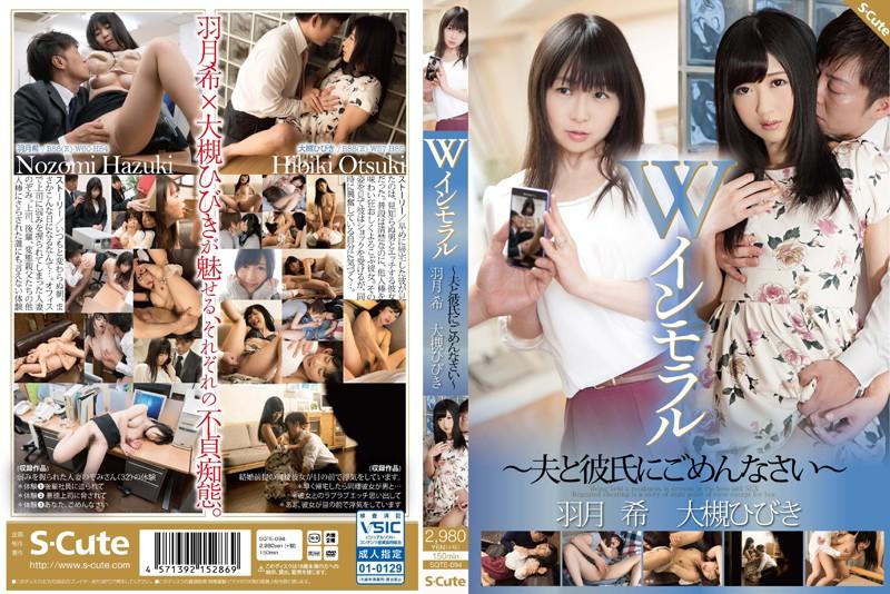 SQTE-094 porn 1080 Double Immorality ~Apologies To Our Boyfriend & Husband~ Nozomi Hazuki Hibiki Otsuki