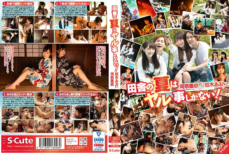 SQTE-336 jav me There's Nothing To Do Except Fuck In A Small Town During The SUmmer! Aoi Kurugi/Ai Kawana