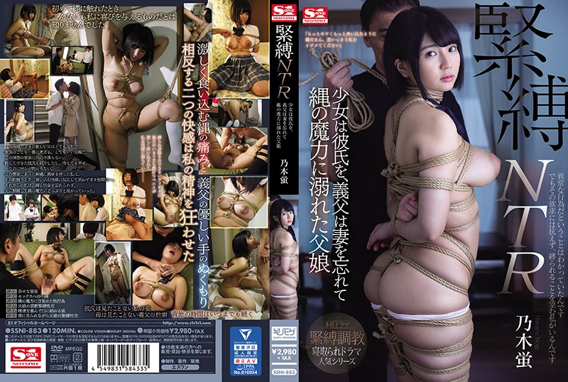 SSNI-883 japanese sex movie Hotaru Nogi S&M NTR A Barely Legal Babe Fucks Her Boyfriend, While A Father-In-Law Neglects His Wife And Falls
