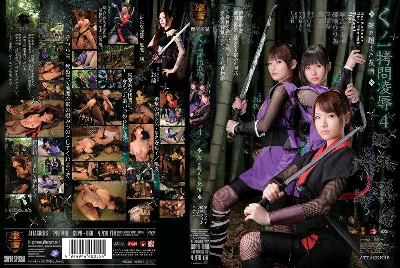 SSPD-060 watch jav online Ninja Girl – Raped and Interrogated 4 – Law Defying Friendship
