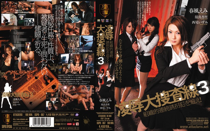 SSPD-067 jav streaming Torture & Rape Investigation 3 – Uncovering a Network of Kidnappers