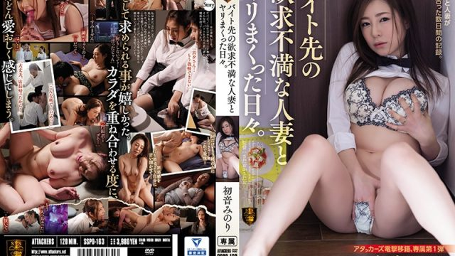 SSPD-163 japanese xxx Minori Hatsune Those Were The Days When I Fucked The Shit Out Of This Horny Married Woman Who Worked With Me At My