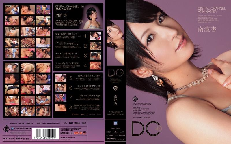 SUPD-046 JavHD Digital Channel Anzu Minami