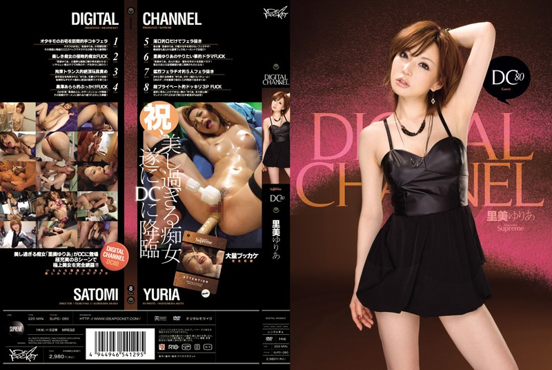 SUPD-080  DIGITAL CHANNEL Yuria Satomi