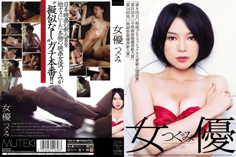 TEK-031 jav free Actress Tsugumi