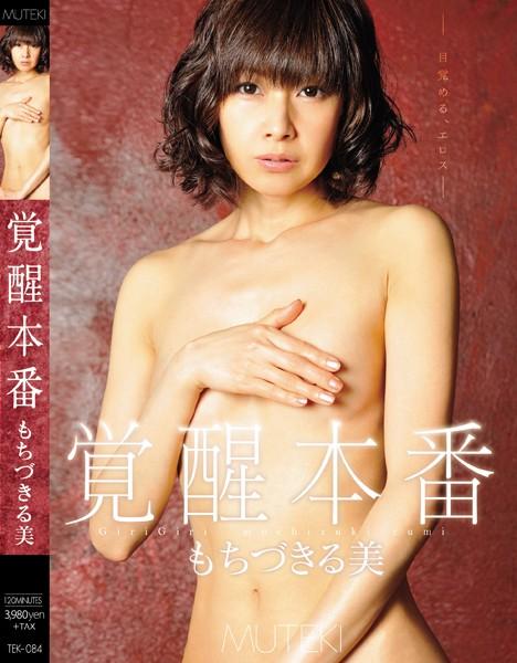 TEK-084 jav porn streaming Awakening Arousal Rumi Mochizuki