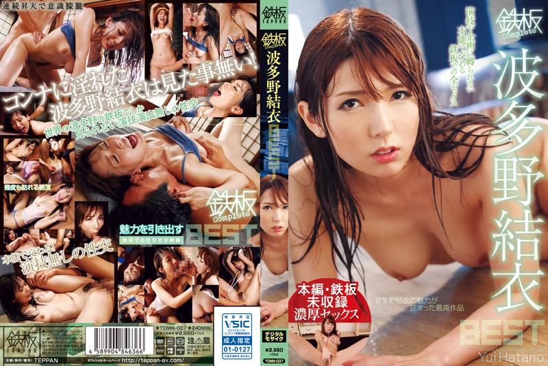 TOMN-037 jav watch TEPPAN's Complete Best Of Yui Hatano