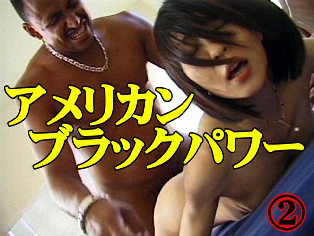 TT-002 streaming sex movies American Black Power 2