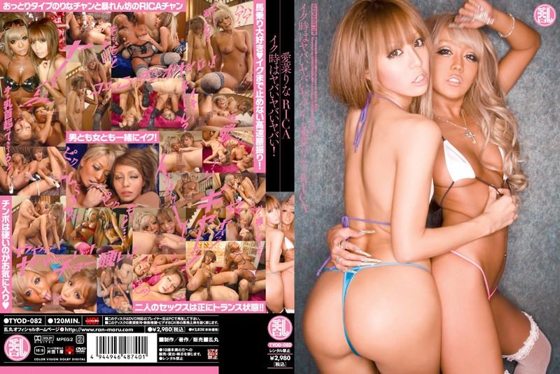 TYOD-082 jjgirls Too Good To Be True! Rika & Rina Aina