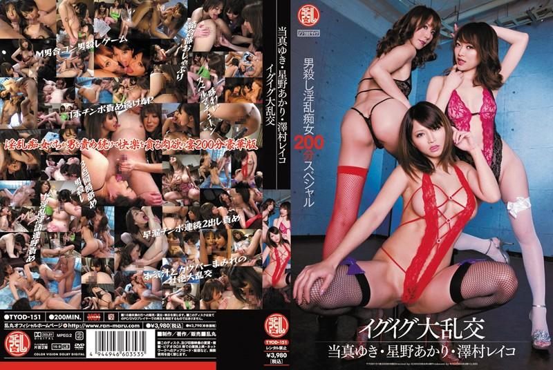 TYOD-151 jav download Yuki Toma, Akari Hoshino and Reiko Sawamura Team up to Get Men off in Wild Orgies