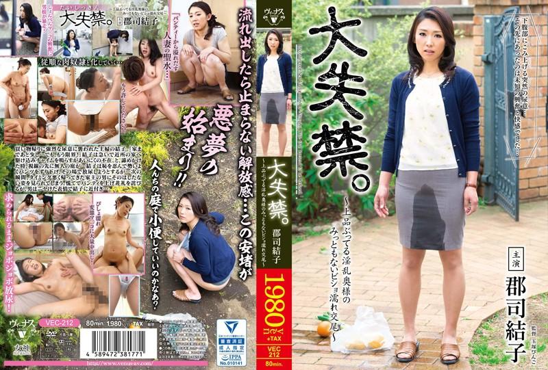 VEC-212 hd porn stream Massive Pissing ~ An Elegant And Horny Housewife Gets Dripping Wet In Shameless Sex ~ Yuko Gunji