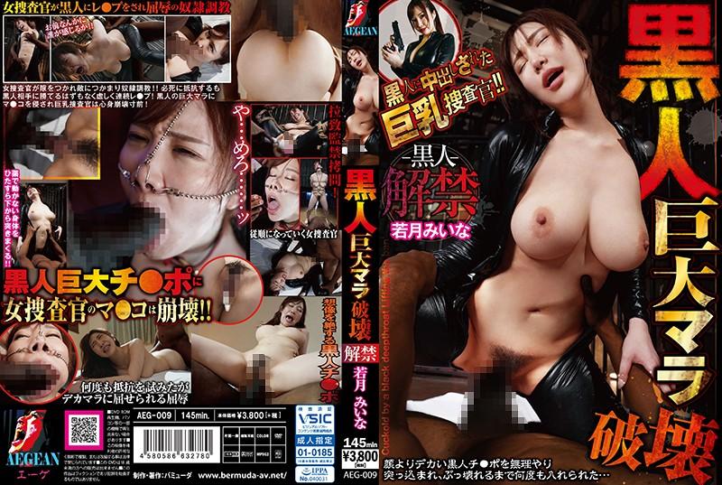 AEG-009 japanese porn movie Giant Black Cock Destruction Unleashed – Mina Wakadzuki