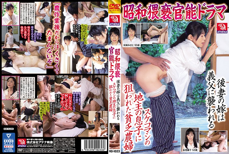 RD-1023 japanese porn streaming Reiko Kasumi Misato Shibasaki Erotic Showa Drama – Second Wife Ravished By Her Father-In-Law – Poor Farmer's Wife Seduced By Her