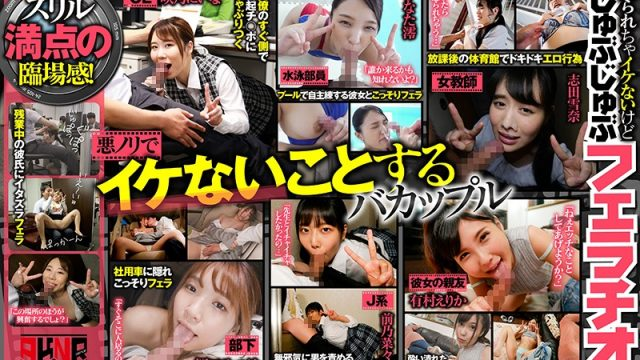 """AKDL-066 javtube Mio Hinata Yukina Shida (Bad Tweeter Erotic Videos) """"What!? You Want To Do It Here!?"""" A Secret Blowjob, Filled With Thrills"""
