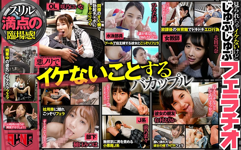 "AKDL-066 javtube Mio Hinata Yukina Shida (Bad Tweeter Erotic Videos) ""What!? You Want To Do It Here!?"" A Secret Blowjob, Filled With Thrills"