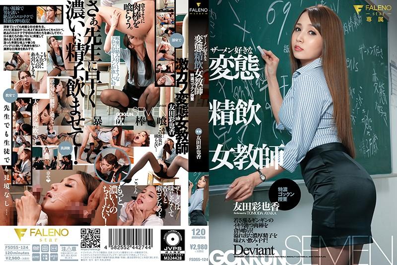 FSDSS-124 jav japanese A Perverted Female Teacher Who Loves D***king Sperm – Special D***king Class Ayaka Tomoda