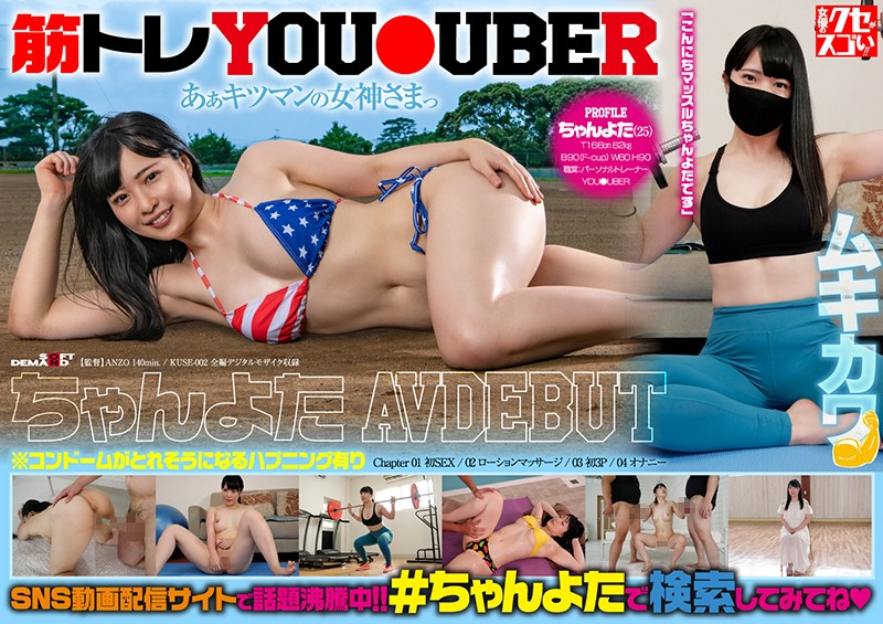 KUSE-002 JavHiHi Bodybuilding YouTuber Chanyota's Porn Debut