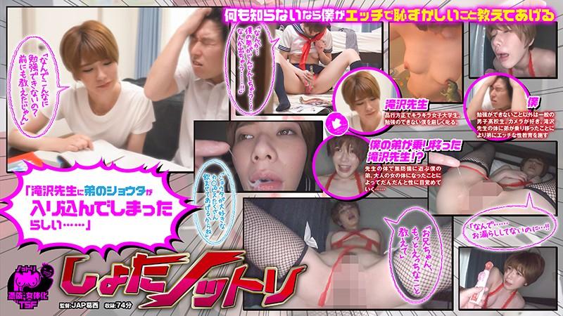NTTR-053 jav xxx Raira Takizawa Shota Hijacking Good Manners! My Younger Brother Shota Has Possessed The Body Of My Private Tutor