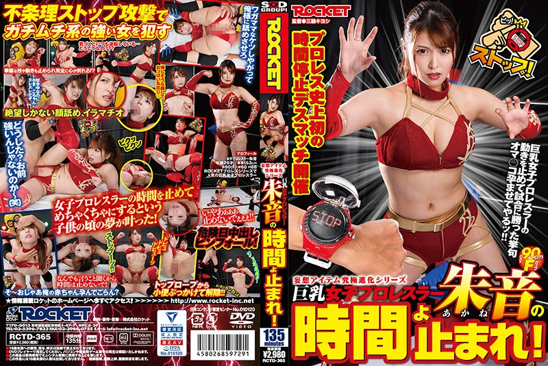 RCTD-365 javgo Stop The Clock With Akane, The Colossal Tits Female Wrestler!