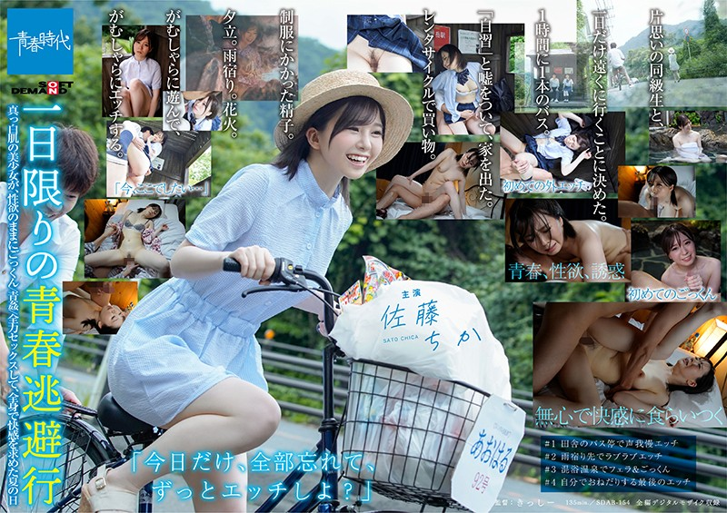 SDAB-154 jav for me Chika Sato Youthful Getaway – Fair-Skinned Beautiful Girl Spends A Summer Day Slaking Her Lust: Cum