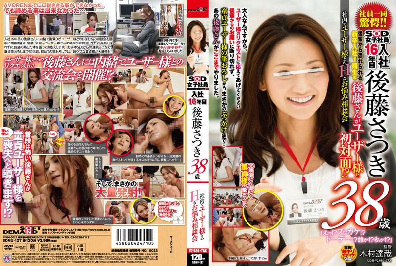 SDMU-127 jav free online Satsuki Goto SOD Female Employee: 16-year Veteran Employee Satsuki Goto (38) Gives Sexual Counseling In-house To