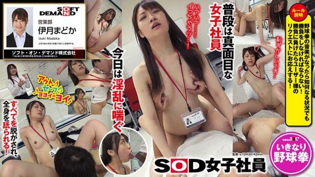SHYN-131 jav sex Madoka Idzuki SOD Female Employee Baseball: Fucking Female Employees Preparing For A Meeting! Business Division –