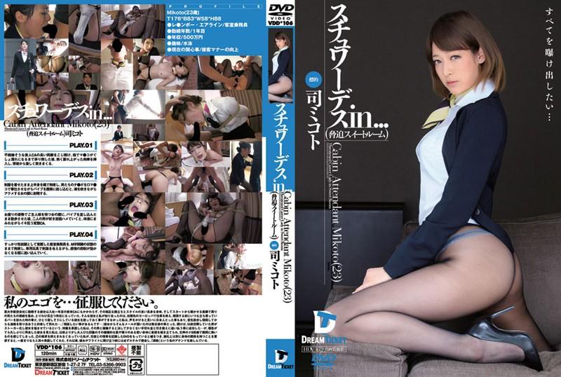 "VDD-106  Stewardess In… ""The Suite Of Coercion"" Cabin Attendant Mikoto (23)"