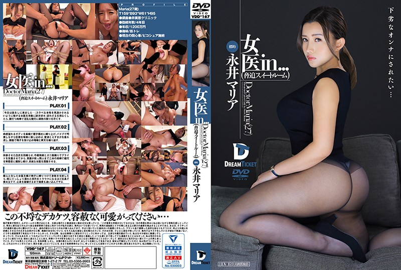 VDD-167 free porn streaming Female Doctor In… (Coercion Suite) Maria Nagai