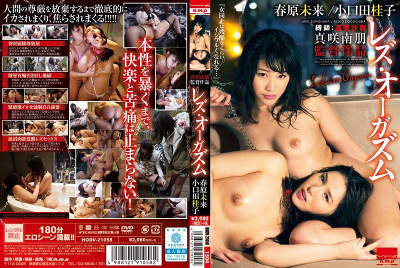 HODV-21058 jav.com Lesbian Orgasm Miki Sunohara Keiko Koguchida