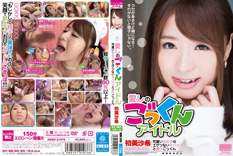 HODV-21076 porn japanese Saki Hatsumi Lovely Cum Swallowing Idol – A Cute Girl's Filthy Semen-Swapping And Thick, Rich Guzzled Spunk Saki
