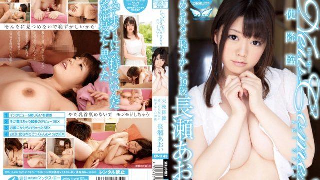 XV-1143 jav porn New Comer Shy Angel 19 Year Old Aoi Nagase