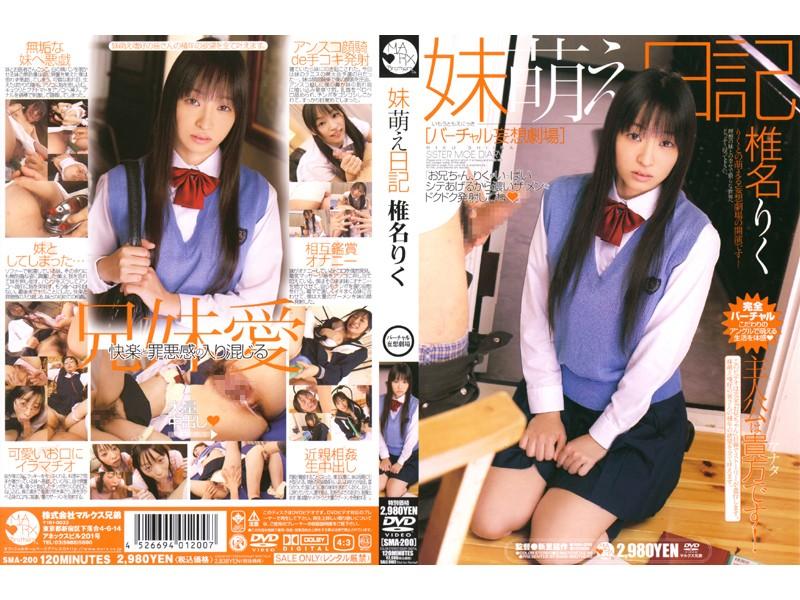 SMA-200 jjgirls Little Stepsisters Infatuation Journal Riku Shina