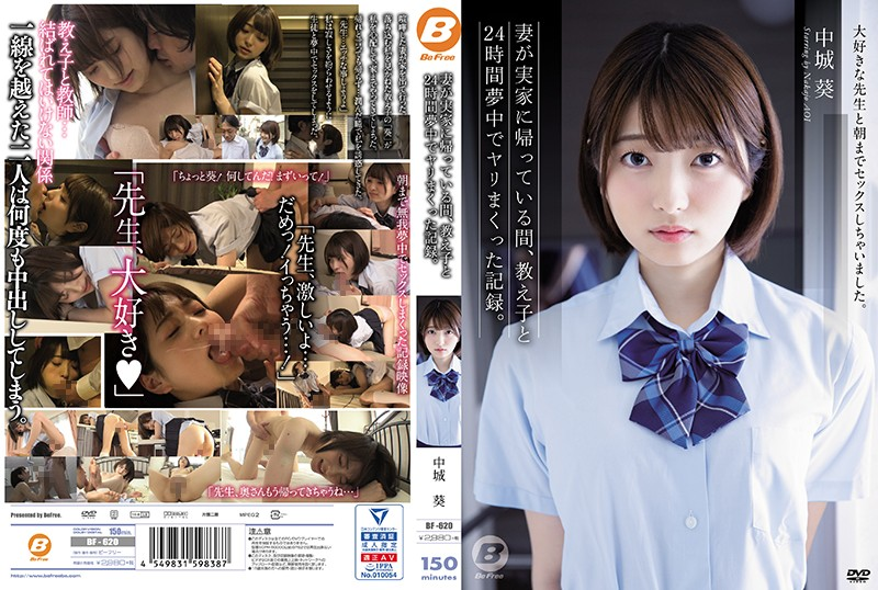 BF-620 porn hd jav While My Wife Was Visiting Her Hometown, I Had A 24-Hour Fuckfest With A S*****t. Aoi Nakashiro