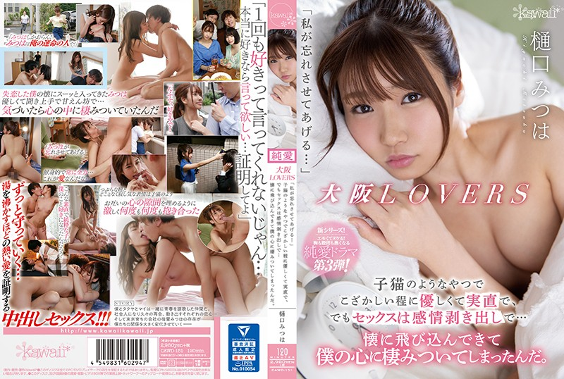 "CAWD-151 jav streaming Mai Yahiro Mitsuha Higuchi Osaka LOVERS ""I'll Let You Forget Me…"" She Is Nice Like A Kitten, Kind, Simple, But She Completely"