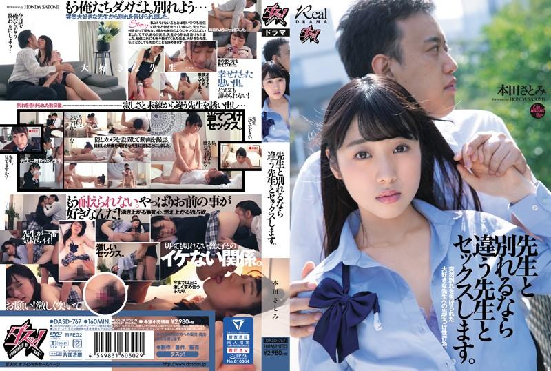 DASD-767 xx porn If I Can't Have My Teacher, I'll Fuck Another. Satomi Honda