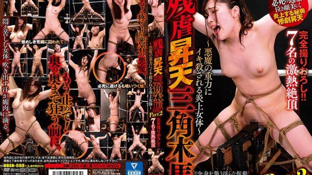 DBER-088 jav online Shiori Kuraki Yui Miho Cruel Orgasm Bench Part 2 – Writhing Female Flesh Cumming Until She Collapses – Featuring All-New