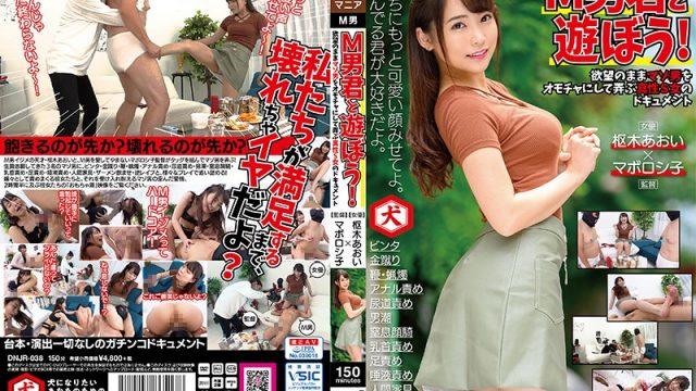 DNJR-038 jav sex Aoi Kururugi Let's Play With A Masochist Man! The Story Of A Seriously Sadistic Woman Hornily Turning A Masochist