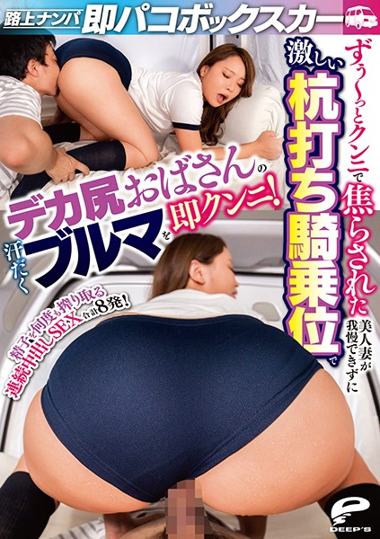 DVDMS-601 asian sex videos The Off-Road Nampa Seduction Box Car A Big Ass Old Lady Is Getting Instant Cunnilingus Inside This
