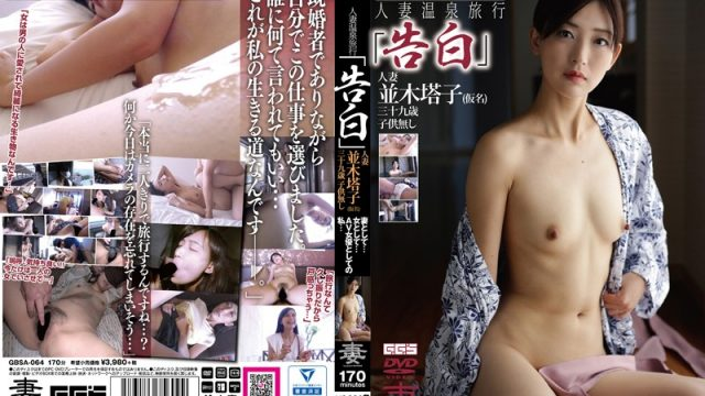 """GBSA-064 japanese hd porn Married Woman Hot Spring Fling """"Confessions"""" Married Woman Toko Namiki (Porn Star Name) 39 Years Old"""