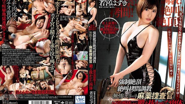 GMEM-018 Javdoe Hazuki Wakamiya Elite Lady Detective On A Narcotics Investigation Squad Gets Her Cover Blown And Her Body Corrupted