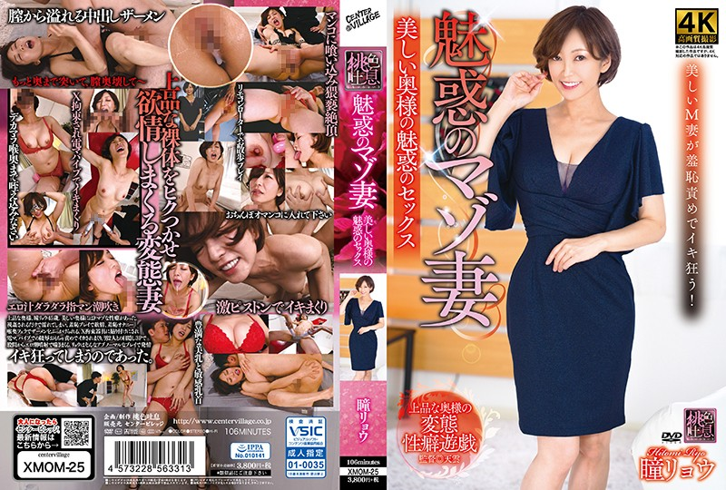 XMOM-25 VJav Enchanting Masochist Wife: Enchanting Sex With A Beautiful Wife Ryo Hitomi