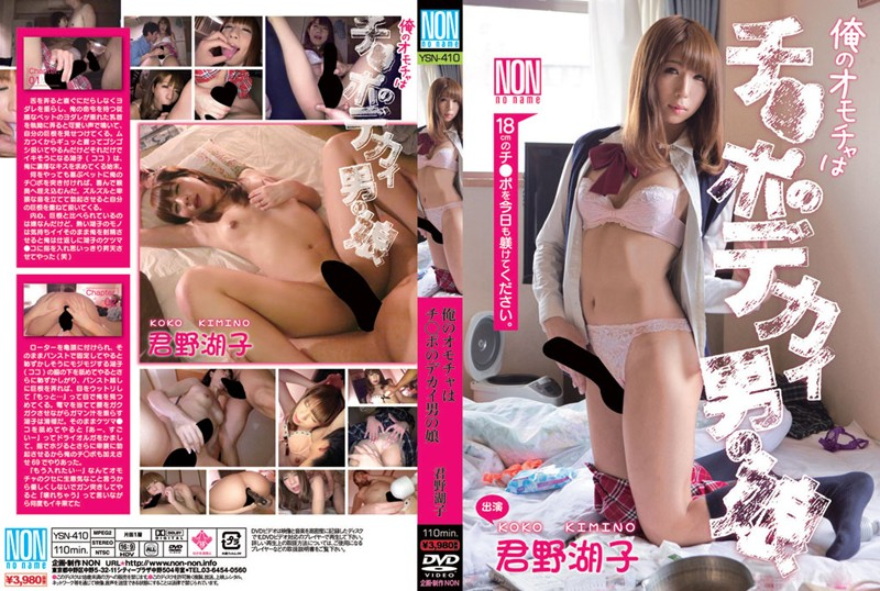YSN-410  My Toy Is A Big-Dicked Ladyboy Koko Kimino
