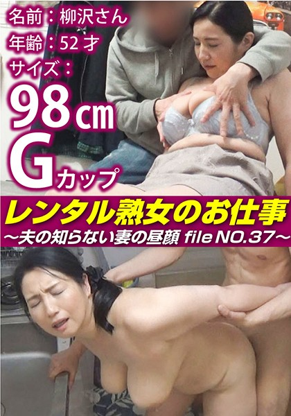 SIROR-037 jav best The Work Of A Mature Woman For Rent – The Secret Side Of A Wife That Her Husband Will Never See –