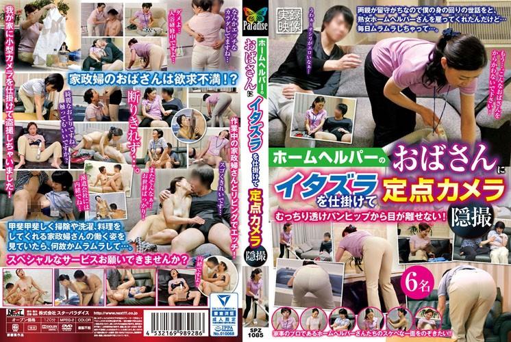 SPZ-1085 hd asian porn My MILF Caregiver Seduced On Camera