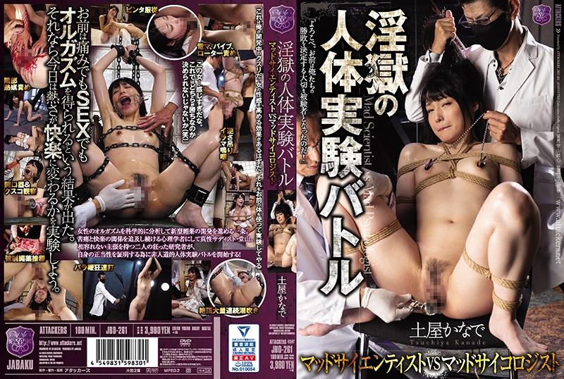 JBD-261 japanese sex Kanade Tsuchiya The Erotic Hell Of A Human Experimentation Battle A Mad Scientist Vs A Mad Psychologist Kanade